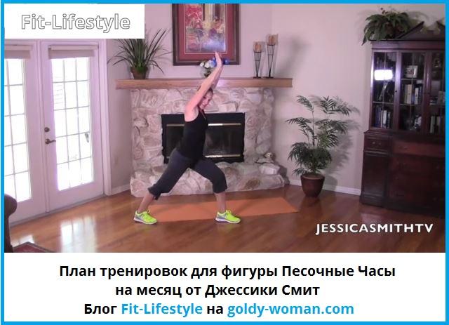 hourglass-shape-workout-plan.JPG