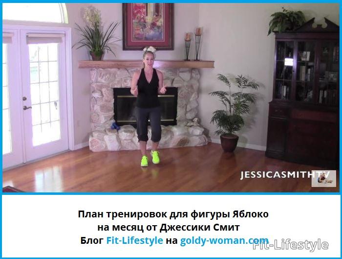 apple-body-shape-workout-plan.JPG