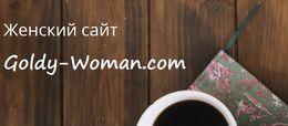 Goldy-Woman Женские блоги, форум